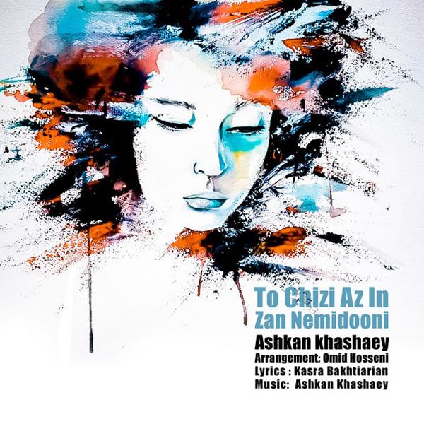 Ashkan-Khashaey---To-Chizi-Az-In-Zan-Nemidoni