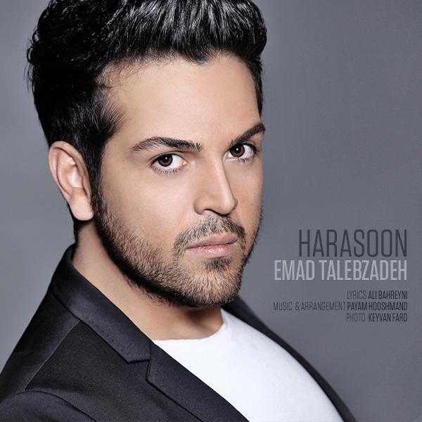 Emad-Talebzadeh-Harasoon-f