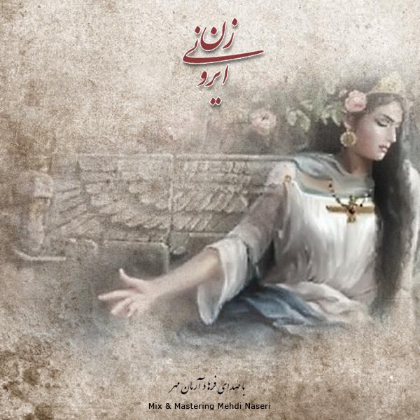 Farhad-Armanmehr---Zane-Irooni