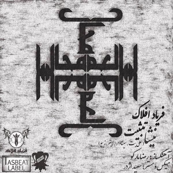 Faryad-Aflak---Mahal-(Ft-Tasbeat-Nisha)