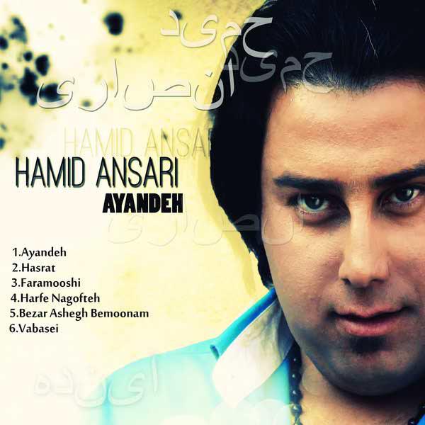 Hamid Ansari - Harfe Nagofte