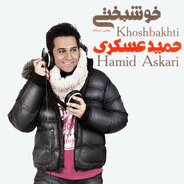 Hamid-Askari-Khoshbakhti-f