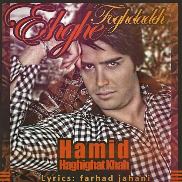 Hamid-Haghighat-Khah---Eshghe-Foghaladeh