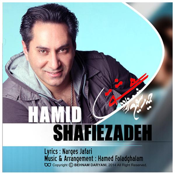 Hamid-Shafiezadeh-Eshgham