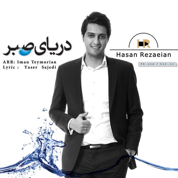 Hasan-Rezaeian---Daryaye-Sabr