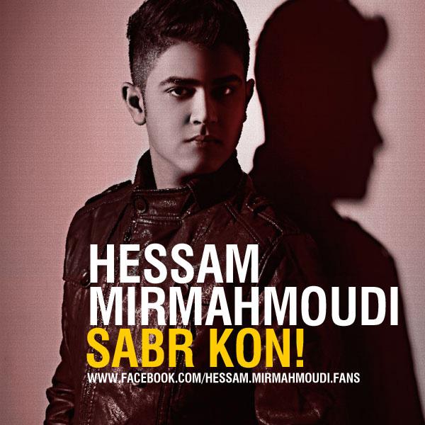 Hessam-Mirmahmoudi---Sabr-Kon