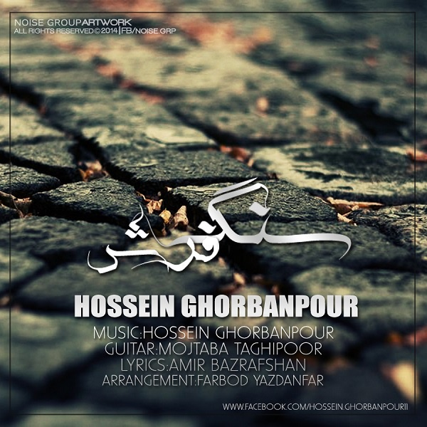 Hossein-Ghorbanpour-Sang-Farsh