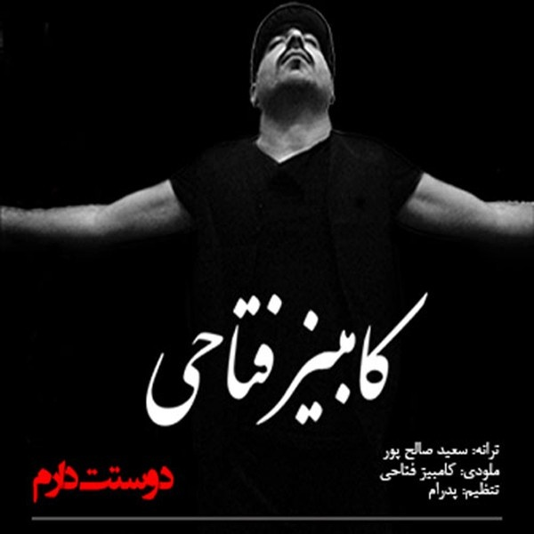 Kambiz-Fattahi-Dooset-Daram