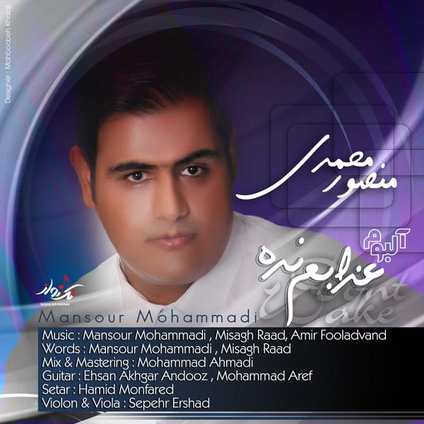 Mansour-Mohammadi-Azabam-Nade-f