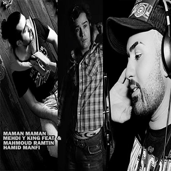 Mehdi Y King - Maman Maman (Ft Mahmoud Ramtin & Hamid Manfi)