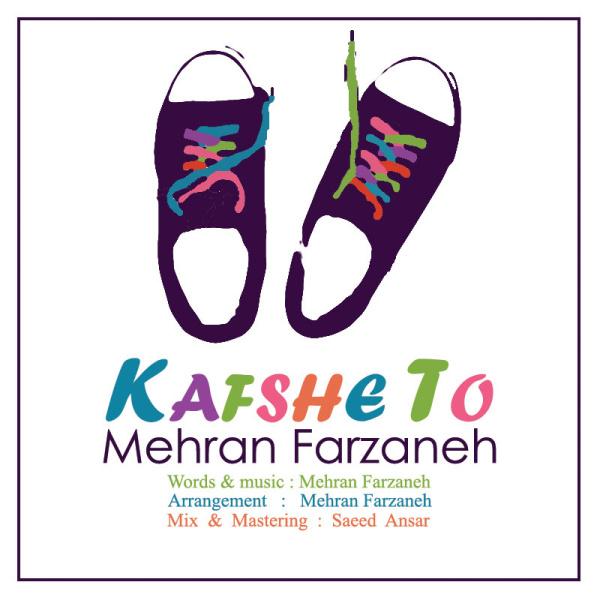 Mehran-Farzaneh-Kafshe-To