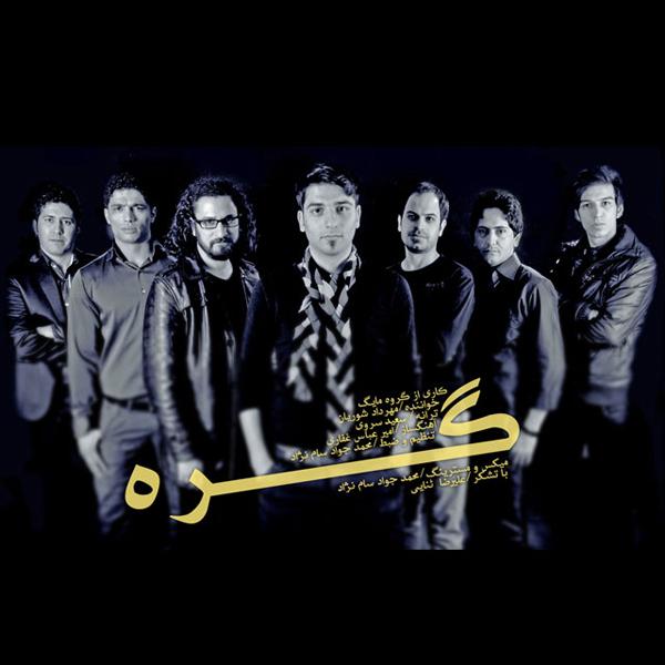 Mehrdad-Shourian---Gereh