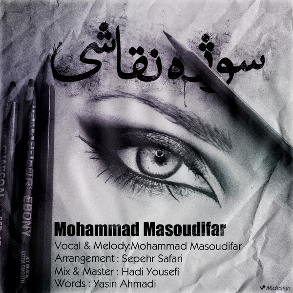 Mohammad-Masoudifar---Soojeye-Naghashi-(Remix)