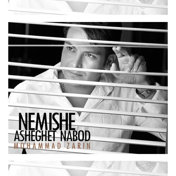 Mohammad-Zarin-Nemishe-Asheghet-Nabood
