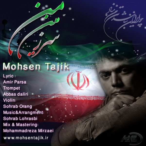 Mohsen-Tajik---Sarzamine-Man