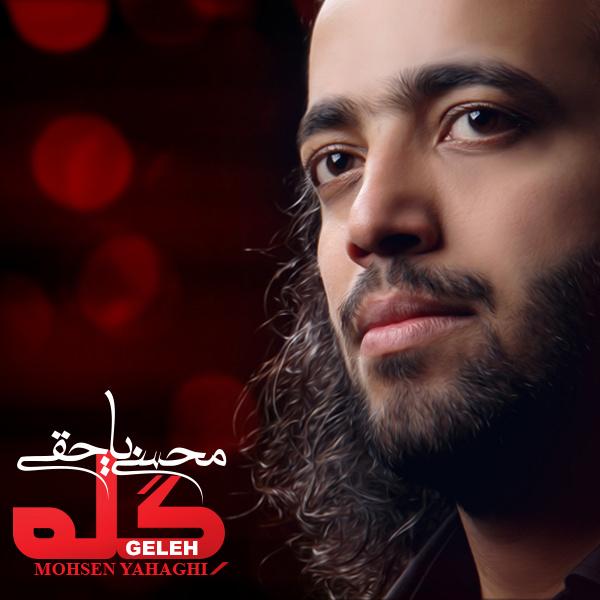 Mohsen-Yahaghi-Gele-f