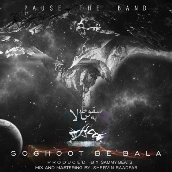 Pause---Soghoot-Be-Bala-(Amir-Mostafavi)