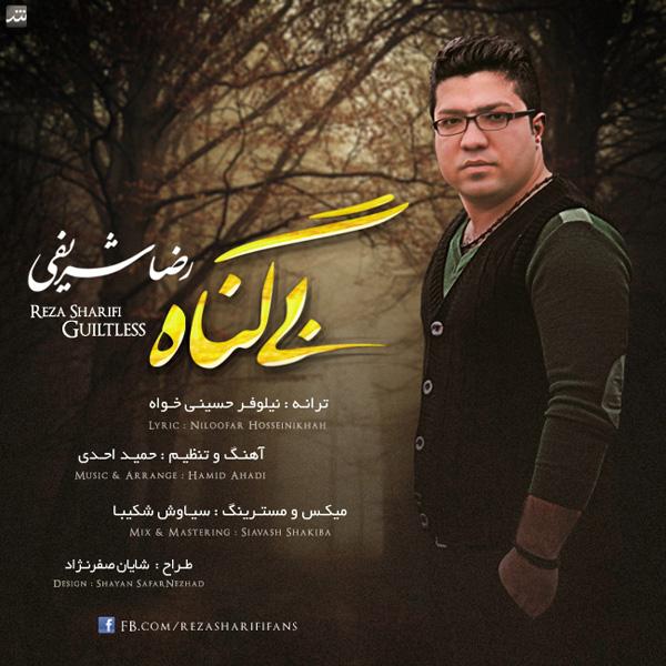 Reza-Sharifi---Bi-Gonah