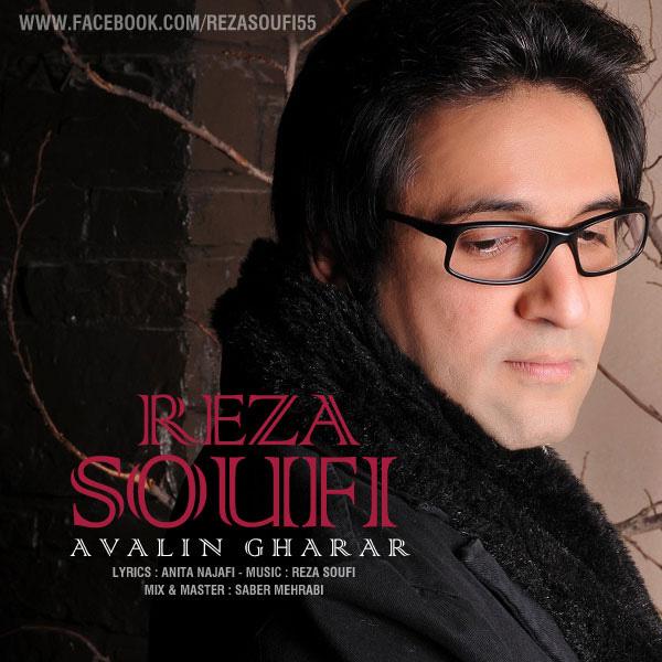 Reza-Soufi---Avalin-Gharar