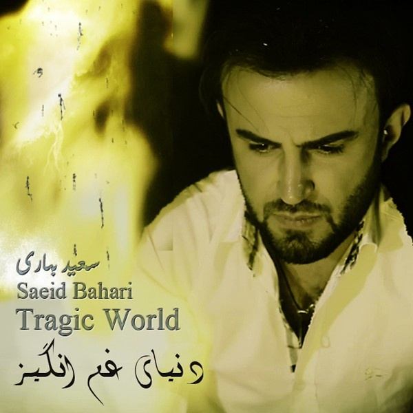 Saeid-Bahari-Tragic-World