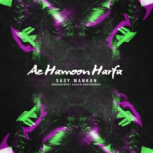 Sasy-Mankan-Az-Hamoon-Harfa