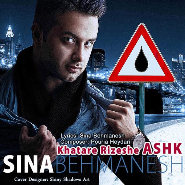 Sina-Behmanesh---Khatare-Rizeshe-Ashk
