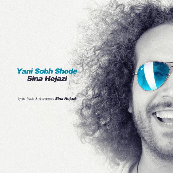 Sina-Hejazi---Yani-Sobh-Shode-f