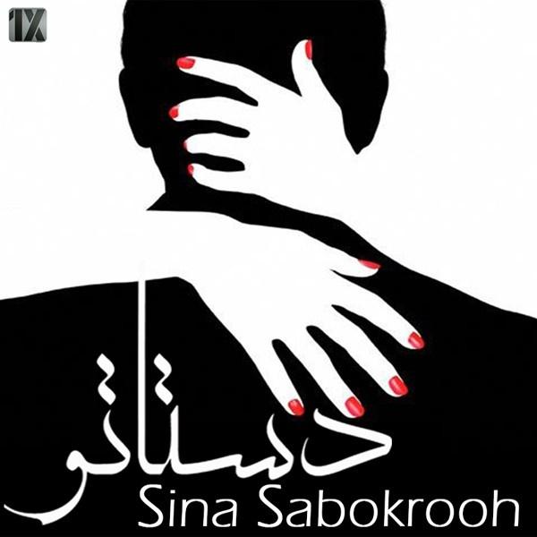 Sina-Sabokrooh-Dastato