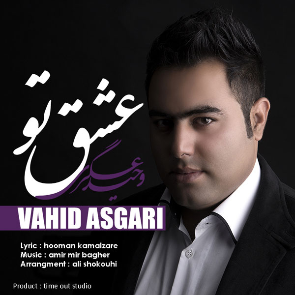 Vahid-Asgari---Eshghe-To