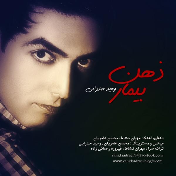 Vahid Sadraei - Gerye Nakon