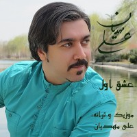 Ali-Mahdian---Eshghe-Avval