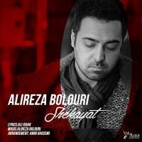 Alireza-Bolouri---Shekayat