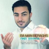 Amir-Bahman-Ba-Man-Beraghs
