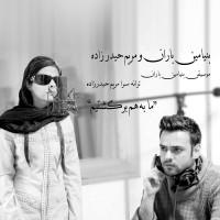 Benyamin-Baran-Maryam-Heydarzadeh-Be-Ham-Bargashtim