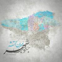Mehran-Atash-Jonoobe-Shahr