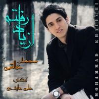 Mohammad-Khaleghi---Az-Yad-Rafteh
