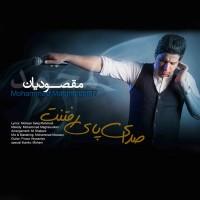 Mohammad-Maghsoudian---Sedaye-Paye-Raftanet