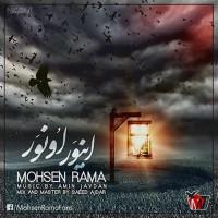 Mohsen-Rama---Invar-Oonvar