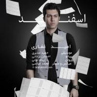 Omid-Ghafari-Esfand