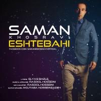 Saman-Khosravi---Eshtebahi
