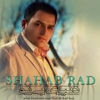 Shahab-Rad---Donyaye-Bi-To