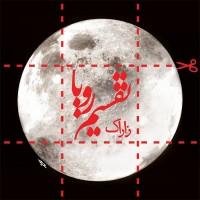 Zaarock - Taghsime Roya