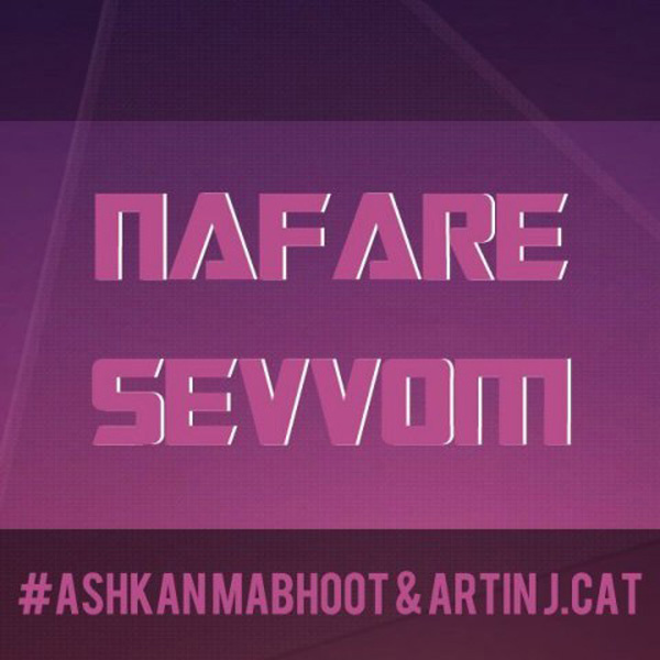 Ashkan Mabhoot - Sokoot (Ft Artin J.Cat)
