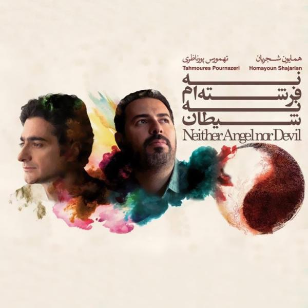 Homayoun Shajarian - Chera Rafti