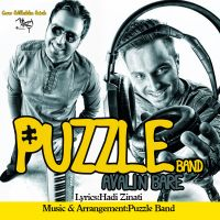 Puzzle Band - Avalin Bare_thumb