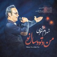 Shahram Shokoohi - Mano To-o Sale No_thumb