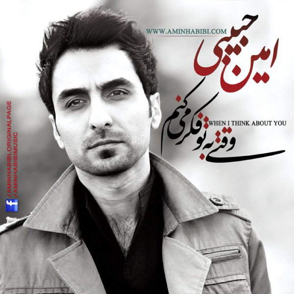 Amin Habibi - Jomeh