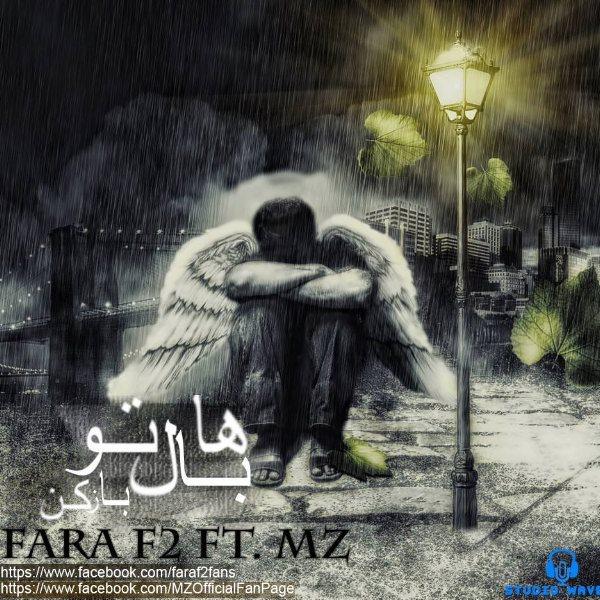 Fara F2 - Balhato Baz Kon (Ft. MZ)