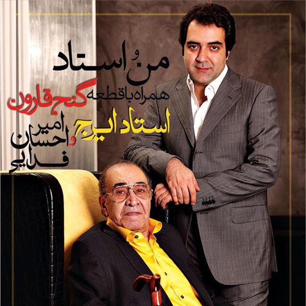 Iraj - Sedaye Khaste (Ft Amir Ehsan Fadaei)