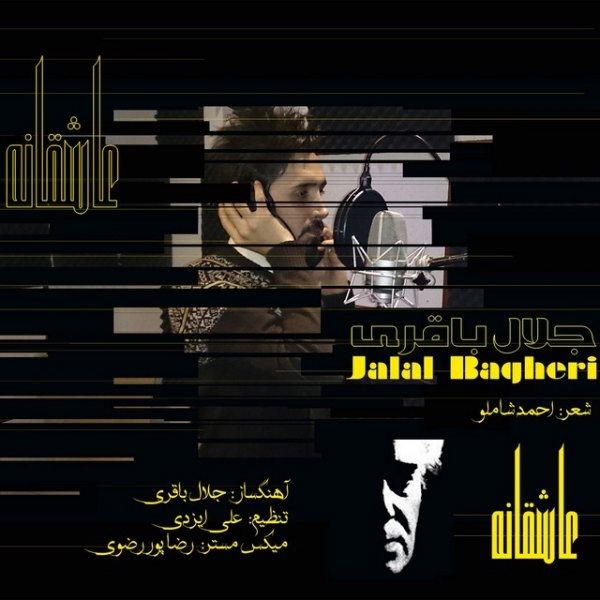 Jalal Bagheri - Asheghaneh